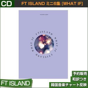 FT ISLAND ミニ6集 [WHAT IF] / 韓国音楽チャート反映/初回限定ポスター終了/2次予約|shopandcafeo
