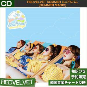 一般版/REDVELVET SUMMER ミニアルバム [SUMMER MAGIC] / 韓国音楽チャート反映/初回限定ポスター丸めて発送/1次予約/特典DVD|shopandcafeo