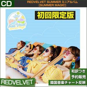 初回限定版 / REDVELVET SUMMER ミニアルバム [SUMMER MAGIC] / 韓国音楽チャート反映/初回限定ポスター丸めて発送/1次予約/特典DVD|shopandcafeo