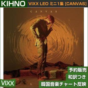 KIHNO / VIXX LEO ミニ1集 [CANVAS] / 韓国音楽チャート反映/1次予約|shopandcafeo