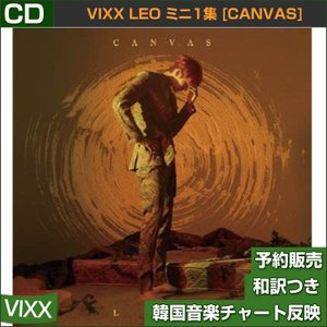 VIXX LEO ミニ1集 [CANVAS] / 韓国音楽チャート反映/初回限定ポスター丸めて発送/1次予約|shopandcafeo