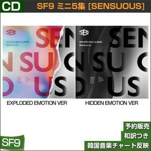 2種選択 / SF9 ミニ5集 [SENSUOUS] / 韓国音楽チャート反映/初回限定ポスター終了/2次予約|shopandcafeo