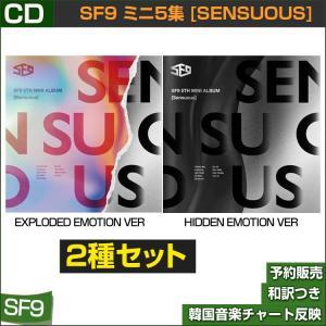 2種セット / SF9 ミニ5集 [SENSUOUS] / 韓国音楽チャート反映/初回限定ポスター終了/2次予約/送料無料|shopandcafeo