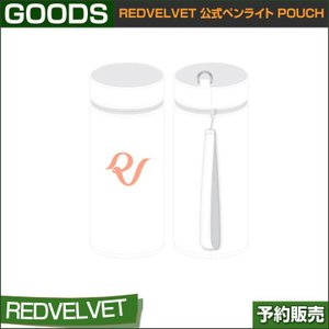 REDVELVET 公式ペンライト POUCH / 1807RV /1次予約|shopandcafeo