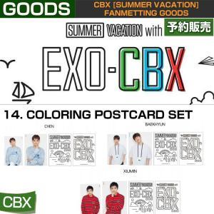 14. COLORING POSTCARD SET / CBX [SUMMER VACATION] FAN GOODS / 1808cbx /1次予約|shopandcafeo
