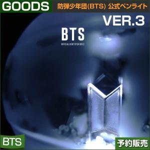 防弾少年団(BTS) 公式ペンライト VER3 / FANLIGHT / 1807BTS/1次予約|shopandcafeo