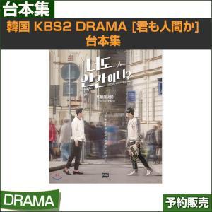 韓国 KBS2 DRAMA [君も人間か] 台本集 [ソ・ガンジュン主演] /1次予約 / 2冊セット/upd|shopandcafeo