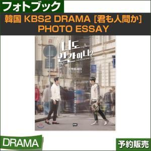 韓国 KBS2 DRAMA [君も人間か] PHOTO ESSAY [ソ・ガンジュン主演] /1次予約/upd|shopandcafeo