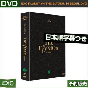 EXO PLANET #4 The ElyXiOn in Seoul DVD (CODE ALL) /2次予約/初回限定ポスター丸めて発送/特典EXODVD終了|shopandcafeo