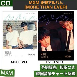 2種選択/MXM 正規アルバム [MORE THAN EVER] / 韓国音楽チャート反映/初回限定ポスター終了/2次予約|shopandcafeo
