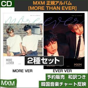 2種セット/MXM 正規アルバム [MORE THAN EVER] / 韓国音楽チャート反映/初回限定ポスター終了/2次予約|shopandcafeo