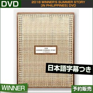 2018 WINNERS SUMMER STORY [in Philippines] DVD (CODE ALL) /1次予約|shopandcafeo