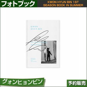 KWON HYUN BIN 1st SEASON BOOK in SUMMER (CODE ALL) /2次予約/初回ポスター終了|shopandcafeo