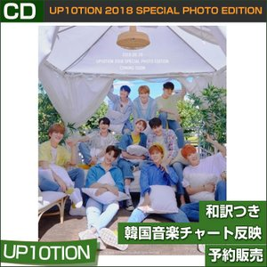 UP10TION 2018 SPECIAL PHOTO EDITION/ 韓国音楽チャート反映/1次予約|shopandcafeo