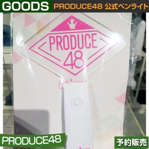 PRODUCE48 公式ペンライト /1次予約|shopandcafeo