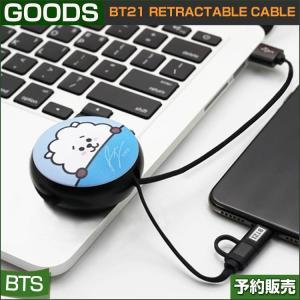 BT21 RETRACTABLE CABLE / 10x10/1次予約|shopandcafeo