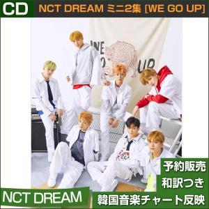 NCT DREAM ミニ2集 [We Go Up] / 韓国音楽チャート反映/初回限定ポスター終了 / 初回特典CREW CARD終了 /  MV DVD終了 / 2次予約|shopandcafeo