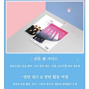 BTS(防弾少年団) PHOTO ESSAY [With You, Every Day is a Spring Day] /1次予約|shopandcafeo|03