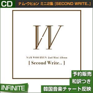 2種選択/ナム・ウヒョン ミニ2集 [Second Write..] / 韓国音楽チャート反映/初回限定ポスター終了/2次予約|shopandcafeo