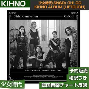 少女時代(SNSD) OH! GG KIHNO ALBUM [LiITouch] / 韓国音楽チャート反映/初回限定ポスター及び特典DVD終了/2次予約|shopandcafeo