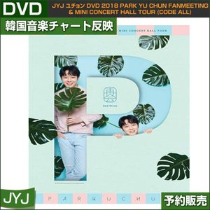 JYJ ユチョン DVD 2018 PARK YU CHUN FANMEETING  MINI CONCERT HALL TOUR (CODE ALL) /1次予約|shopandcafeo