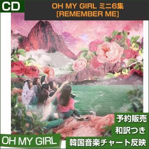 2種ランダム / OH MY GIRL ミニ6集 [REMEMBER ME] / 韓国音楽チャート反映/初回限定ポスター終了/1次予約|shopandcafeo