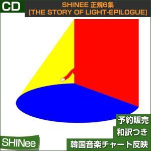 SHINee 正規6集 [THE STORY OF LIGHT-EPILOGUE] / 韓国音楽チャート反映/初回限定ポスター終了/特典DVD終了/当日発送
