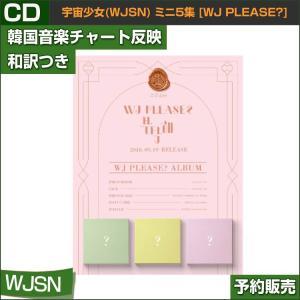3種ランダム/宇宙少女(WJSN) ミニ5集 [WJ Please?]/ 韓国音楽チャート反映/初回限定ポスター終了/2次予約|shopandcafeo