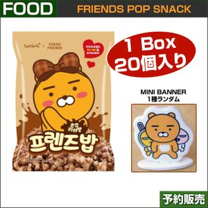FRIENDS POP SNACK 88g x 20(1box) (MINI BANNER 1種ランダム) / SAMYANG x KAKAO FRIENDS /1次予約|shopandcafeo