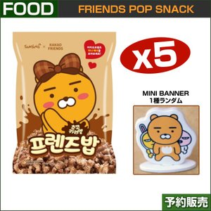 FRIENDS POP SNACK 88g x 5 (MINI BANNER 1種ランダム) / SAMYANG x KAKAO FRIENDS /1次予約|shopandcafeo