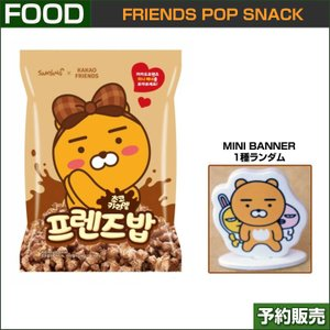 FRIENDS POP SNACK 88g x1 (MINI BANNER 1種ランダム) / SAMYANG x KAKAO FRIENDS /1次予約|shopandcafeo
