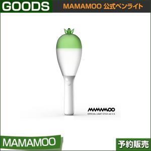 MAMAMOO 公式ペンライト / FANLIGHT /1次予約|shopandcafeo