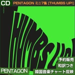 PENTAGON ミニ7集 [THUMBS UP!] / 韓国音楽チャート反映/初回限定ポスター終了/1次予約|shopandcafeo