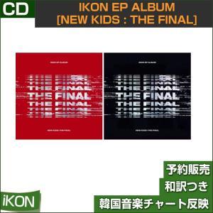 2種選択/iKON EP ALBUM [NEW KIDS : THE FINAL] / 韓国音楽チャート反映/初回限定ポスター丸めて発送/特典DVD終了/2次予約 shopandcafeo