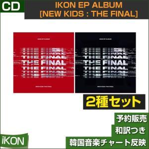 2種セット/iKON EP ALBUM [NEW KIDS : THE FINAL] / 韓国音楽チャート反映/初回限定ポスター丸めて発送/特典DVD終了/2次予約 shopandcafeo