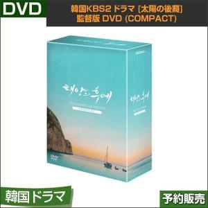 韓国KBS2 ドラマ [太陽の後裔] 監督版 DVD (COMPACT) / 1次予約 / 送料無料|shopandcafeo
