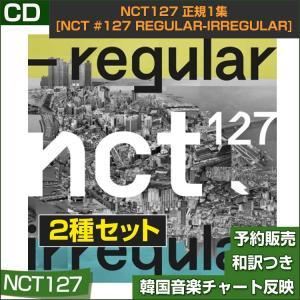 2種セット / NCT127 正規1集 [NCT #127 Regular-Irregular] / 韓国音楽チャート反映/初回限定ポスター1枚丸めて発送/特典DVD終了/2次予約|shopandcafeo