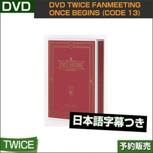 DVD TWICE FANMEETING ONCE BEGINS (CODE 13) / 日本語字幕つき / 韓国音楽チャート反映/1次予約 shopandcafeo