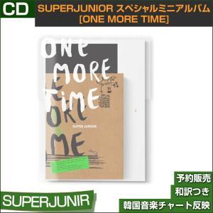 SUPERJUNIOR スペシャルミニアルバム [One More Time] / 韓国音楽チャート反映/特典DVD/1次予約|shopandcafeo