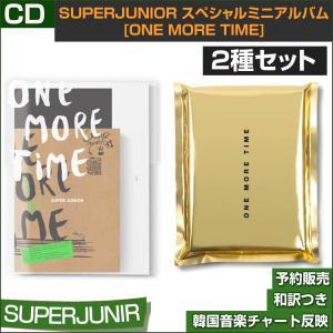 2種セット / SUPERJUNIOR スペシャルミニアルバム [One More Time] / 韓国音楽チャート反映/初回限定ポスター、特典DVD終了/1次予約|shopandcafeo