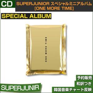 SPECIAL / SUPERJUNIOR スペシャルミニアルバム [One More Time] / 韓国音楽チャート反映/初回限定ポスター,特典DVD終了/1次予約|shopandcafeo