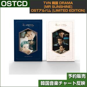 2種選択 / tvN 韓国 DRAMA [Mr Sunshine] OSTアルバム [Limited Edition]/ 韓国音楽チャート反映/初回限定ポスター終了/1次予約|shopandcafeo