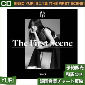 SNSD YURI ミニ1集 [THE FIRST SCENE] / 韓国音楽チャート反映/初回限定ポスター終了/特典DVD終了/2次予約 shopandcafeo