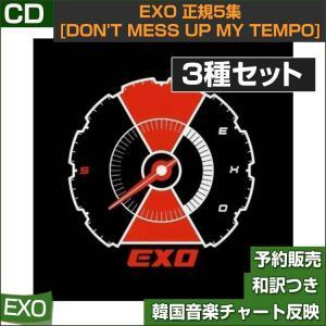3種セット / EXO 正規5集 [DON'T MESS UP MY TEMPO] / 韓国音楽チャート反映/初回限定ポスター3枚丸めて発送/特典DVD/1次予約