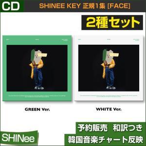 2種セット / SHINee KEY 正規1集 [FACE] / 韓国音楽チャート反映/初回限定ポスター終了/2次予約/特典 DVD終了|shopandcafeo