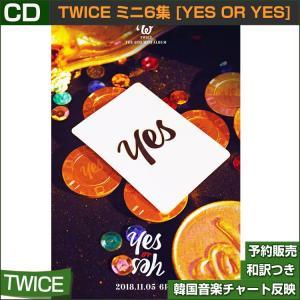 3種選択 / TWICE ミニ6集 [Yes or Yes]/ 韓国音楽チャート反映/初回限定ポスター終了/初回フォトカード終了/特典MV DVD終了|shopandcafeo