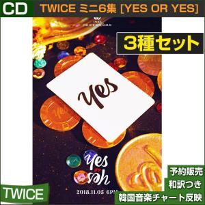 3種セット / TWICE ミニ6集 [Yes or Yes] / 韓国音楽チャート反映/初回限定ポスター終了/初回フォトカード終了/特典MV DVD終了|shopandcafeo