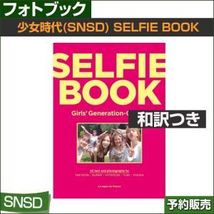 少女時代(SNSD) SELFIE BOOK / フォトブック/1次予約 /和訳つき shopandcafeo