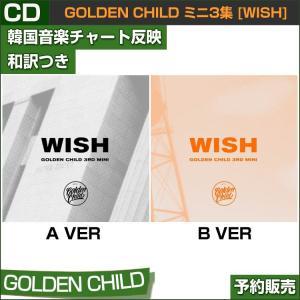 2種選択 / GOLDEN CHILD ミニ3集 [WISH] / 韓国音楽チャート反映/初回限定ポスター丸めて発送/1次予約|shopandcafeo