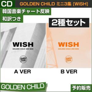 2種セット / GOLDEN CHILD ミニ3集 [WISH] / 韓国音楽チャート反映/初回限定ポスター丸めて発送/1次予約|shopandcafeo